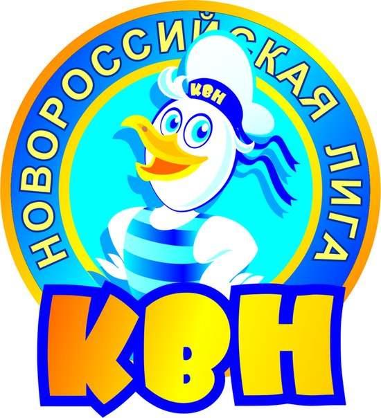 Новороссийцы дошутились… до чемпионского титула