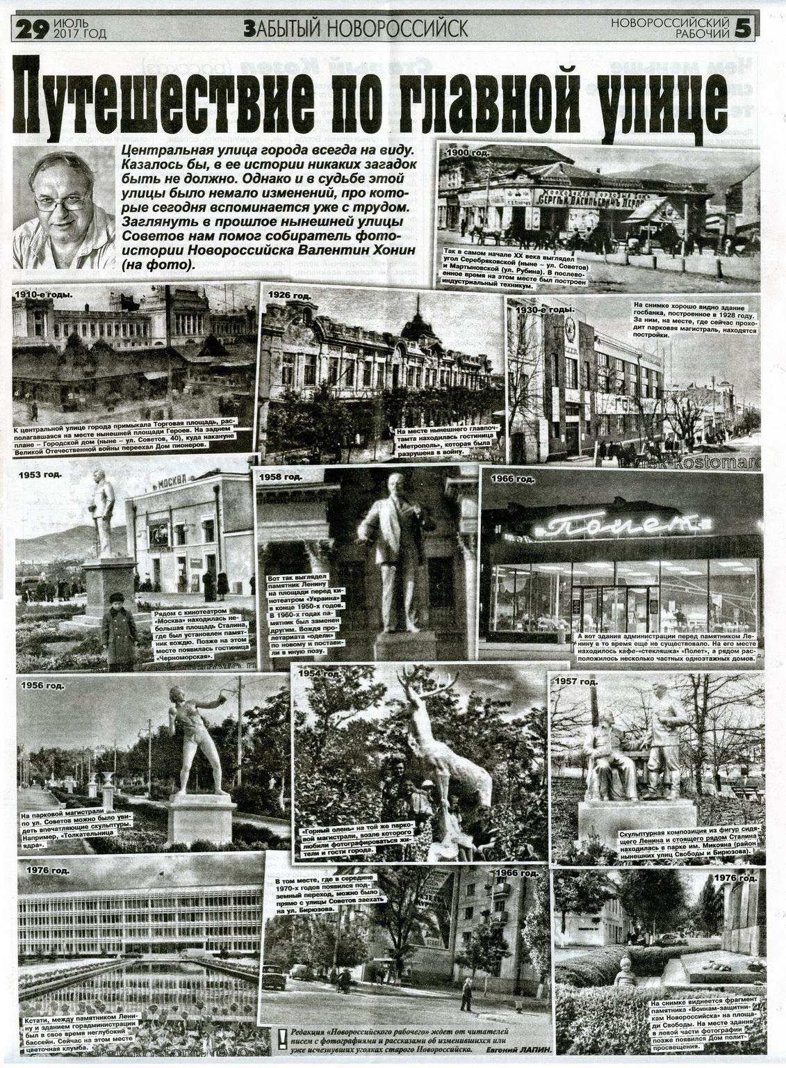 Архивный календарь города ведут по «Новороссийскому рабочему»