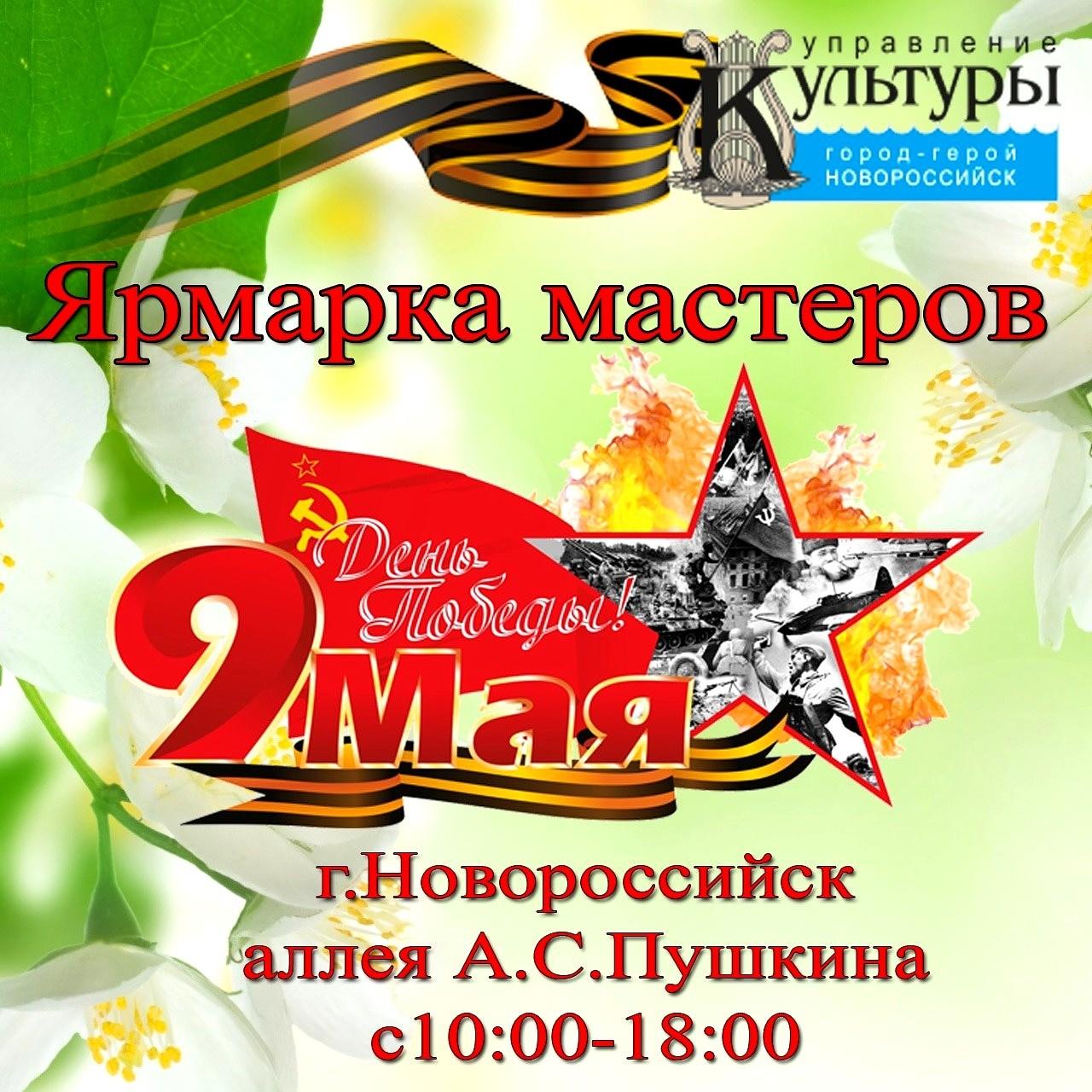 В Новороссийске пройдет праздничная ярмарка ремесел