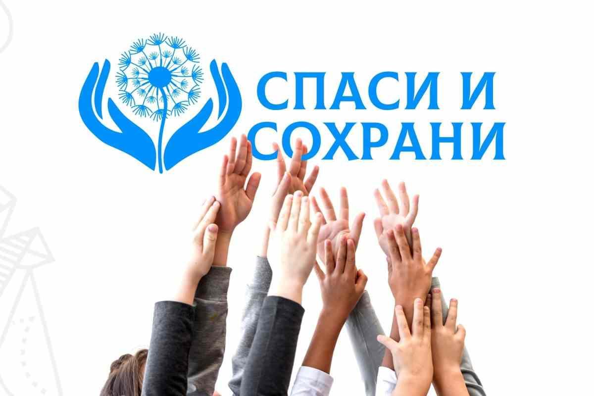 Новороссийцы продолжают спасать и сохранять