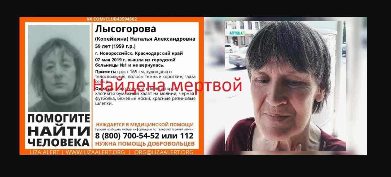 Пропавшую в Новороссийске женщину нашли мертвой