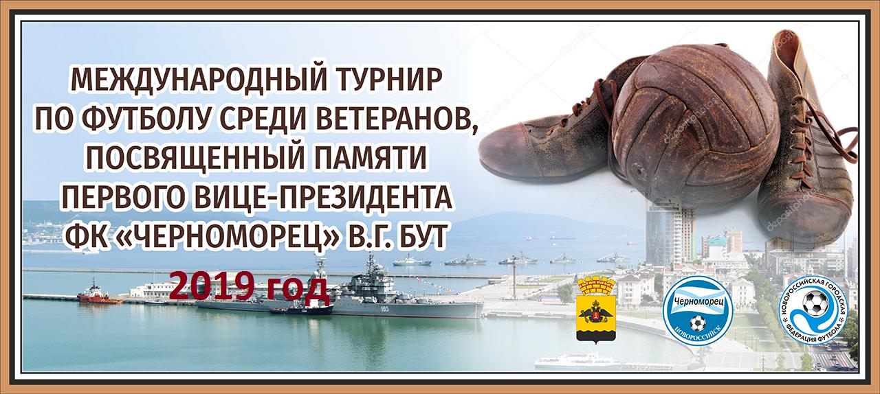 На новороссийском поле победил Воронеж