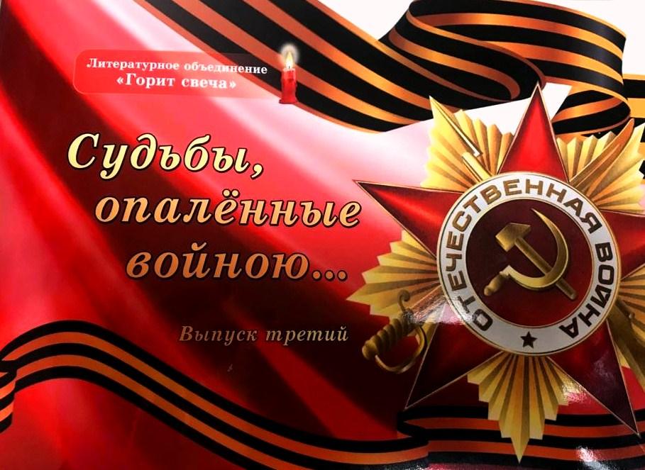 Новороссийцы! Берегите память о Победе!