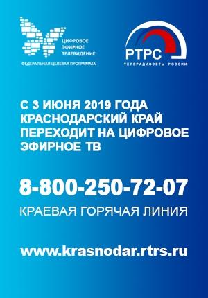 Новороссийск переходит на цифровое эфирное телевещание