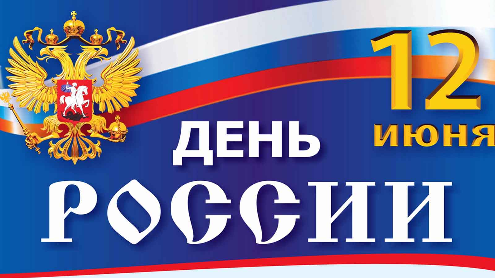 День России вНовороссийске