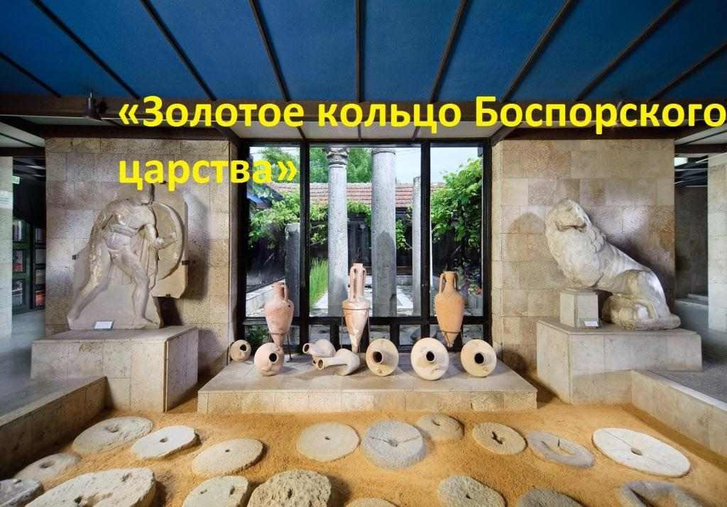 Фото артефактов из Новороссийска украшают Домодедово