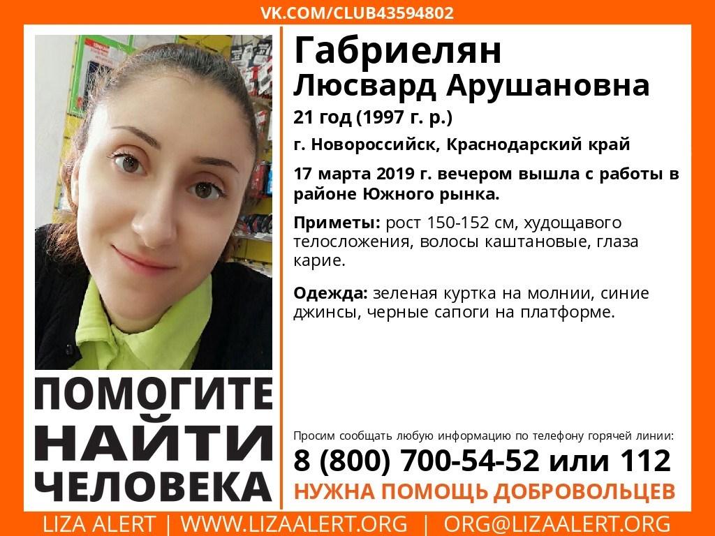 В Новороссийске ищут пропавшую девушку