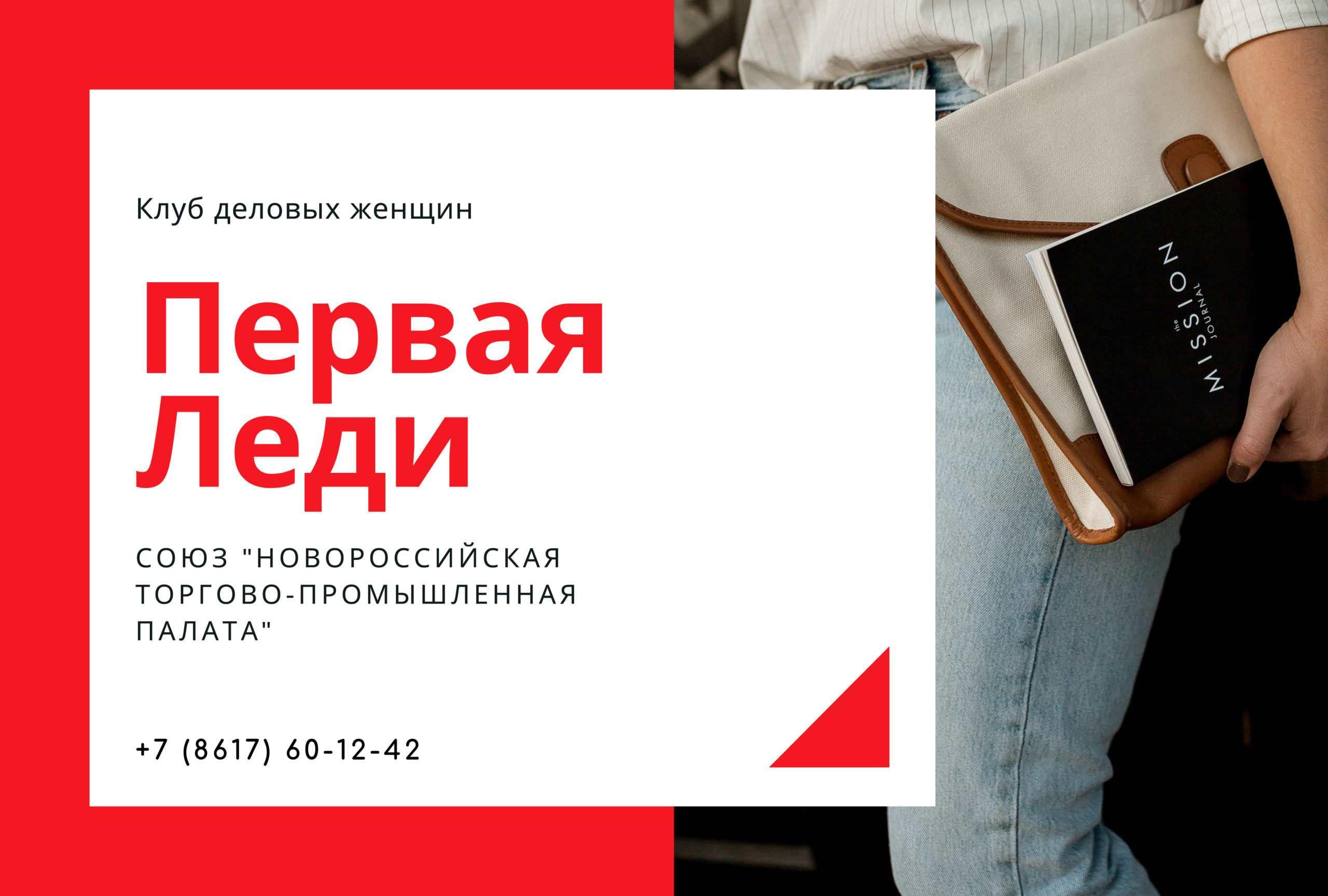 В Новороссийске начнет работу клуб деловых женщин