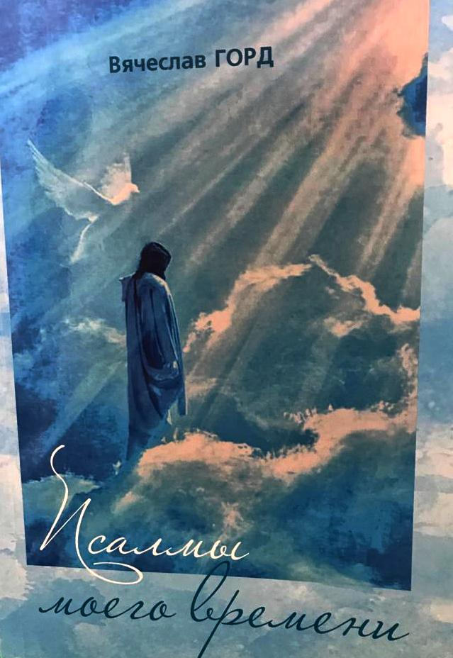 На псалмы под звездным небом Новороссийска потратил 25 лет
