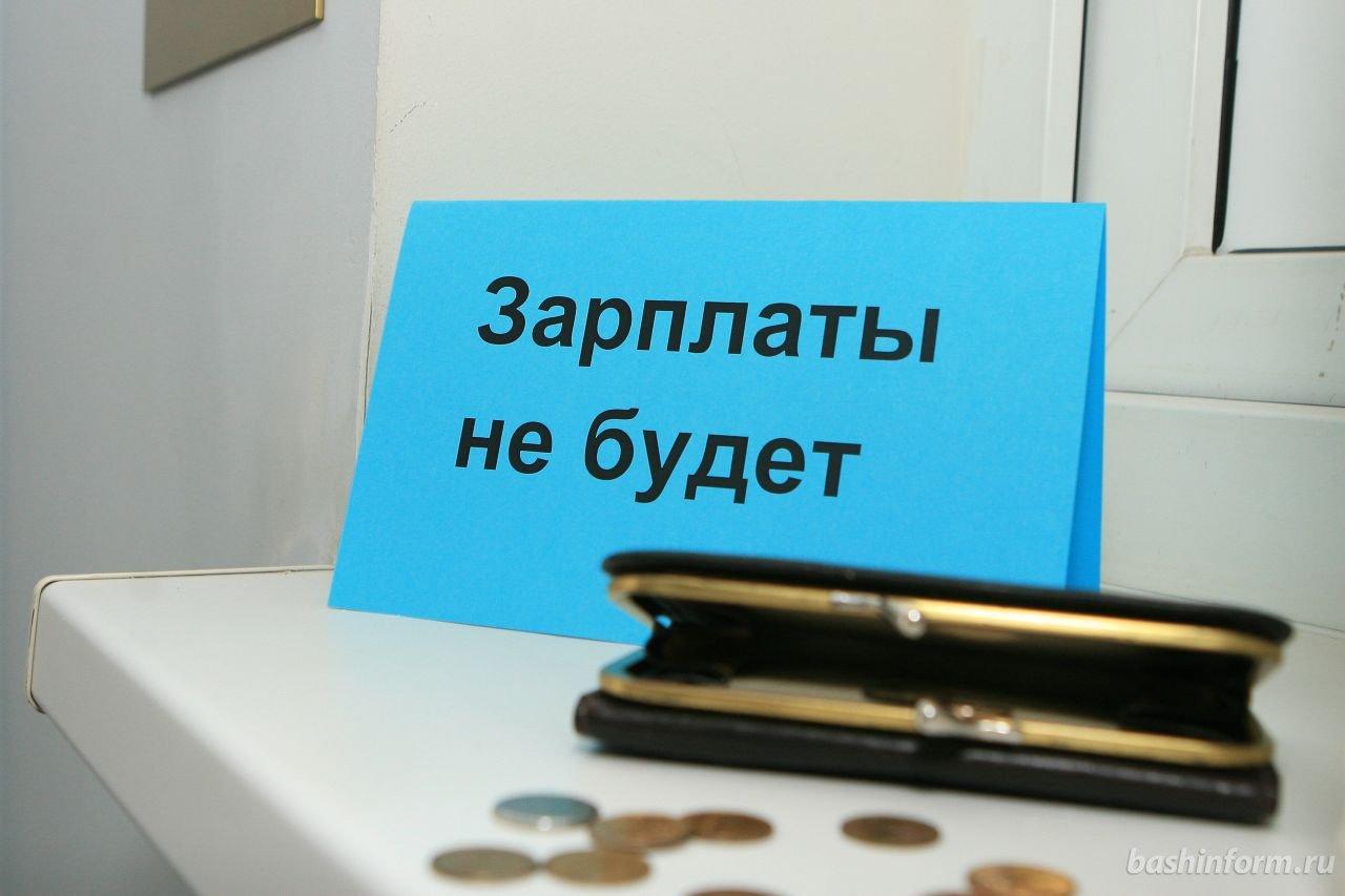 Три месяца не платил зарплату один из директоров новороссийского предприятия