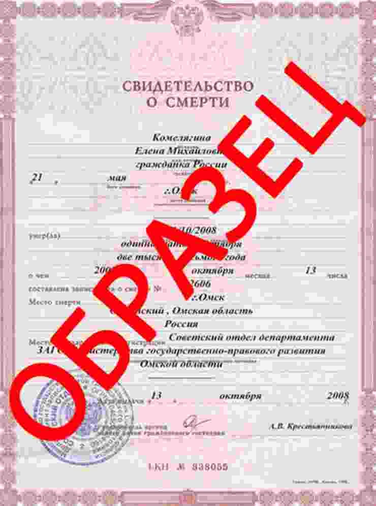 В Новороссийске создан отдел для быстрой регистрации смерти