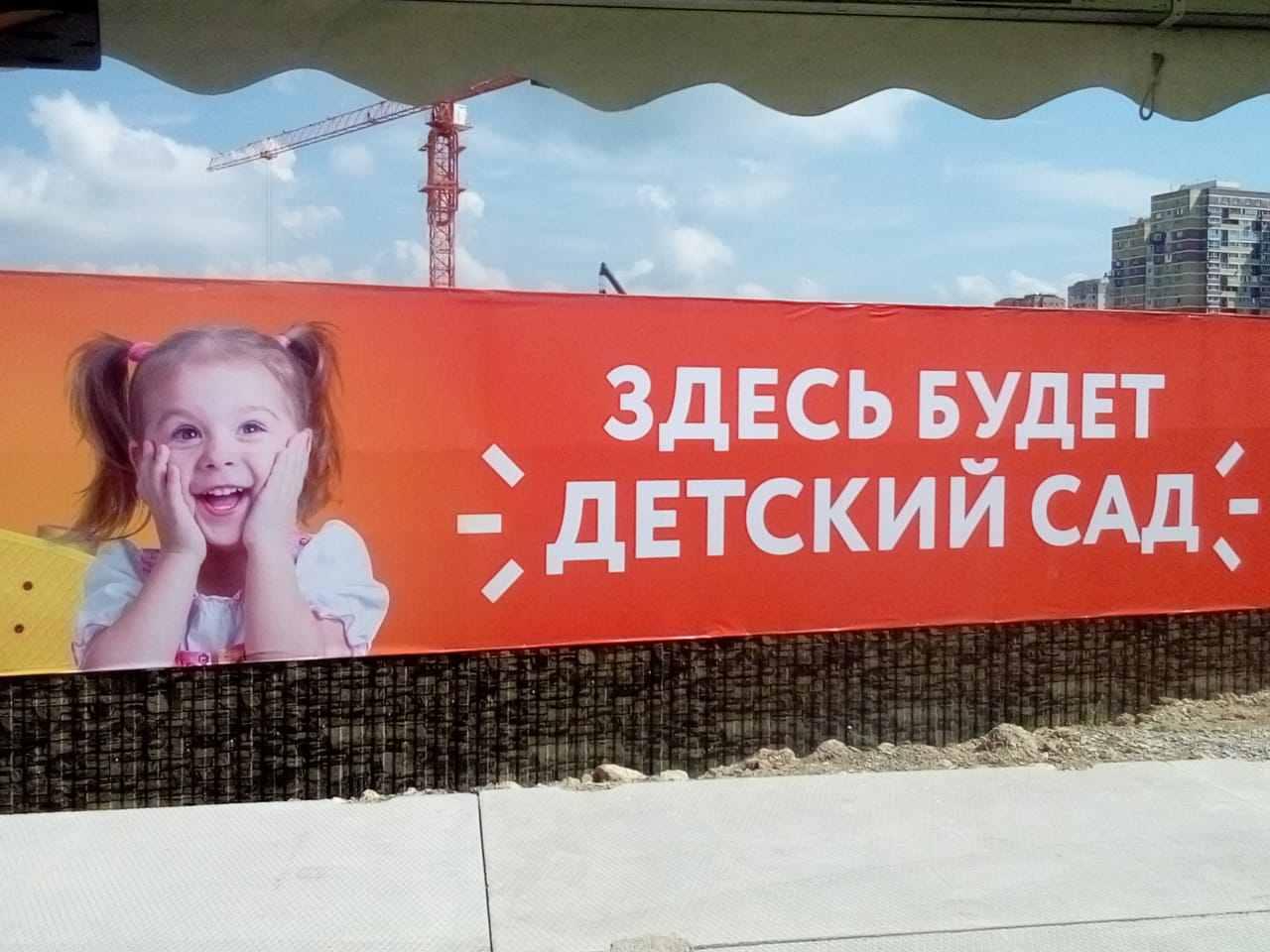 Новороссийску подарили землю под строительство детского сада