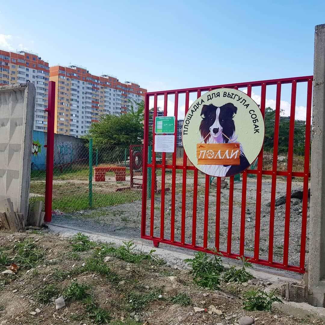 ВНовороссийске открыли площадку для выгула собак «Полли»