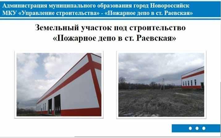 Новороссийск создает защиту от огня