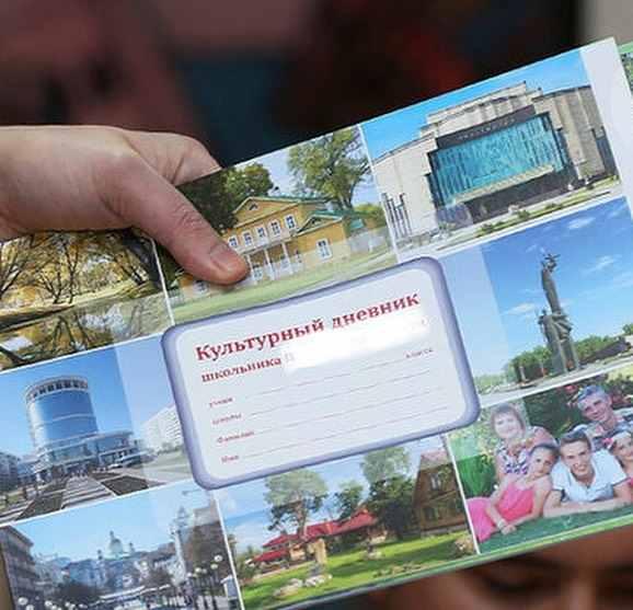 Новороссийским школьникам выдадут культурный дневник