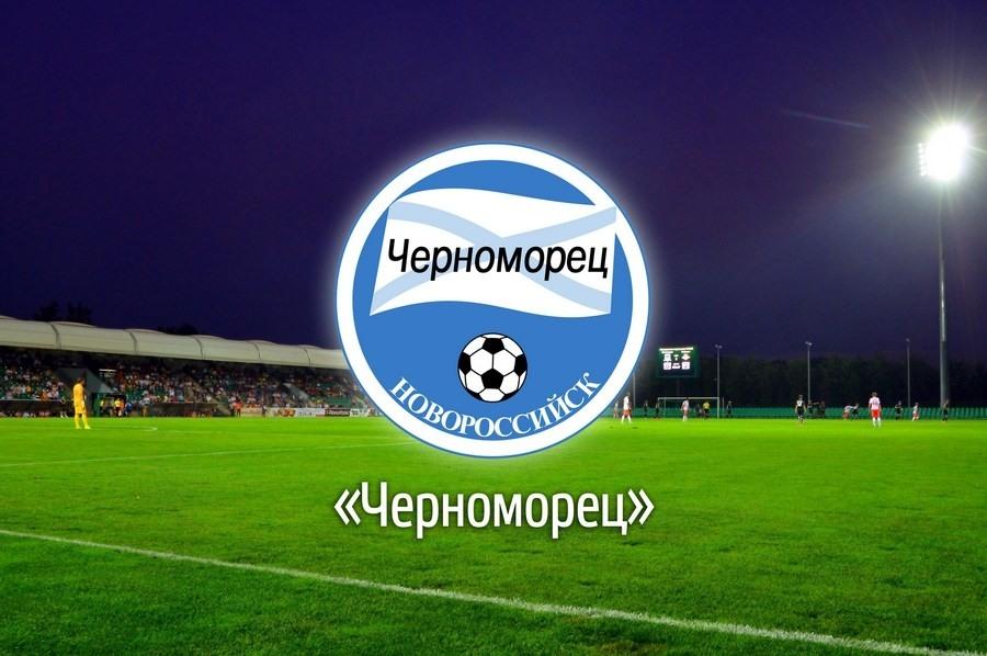 «Черноморец» приглашает болельщиков на субботнюю встречу