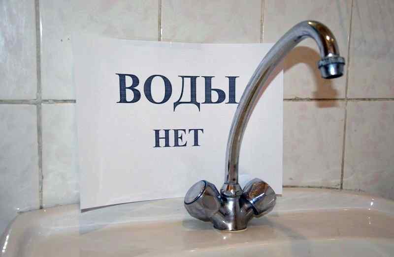 Внимание! Завтра, 25 июля, в поселке Верхнебаканском не будет холодной воды!
