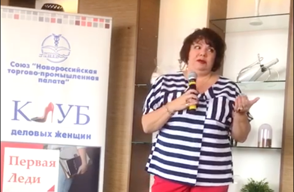 Деловые женщины Новороссийска создали клуб «Первая леди»