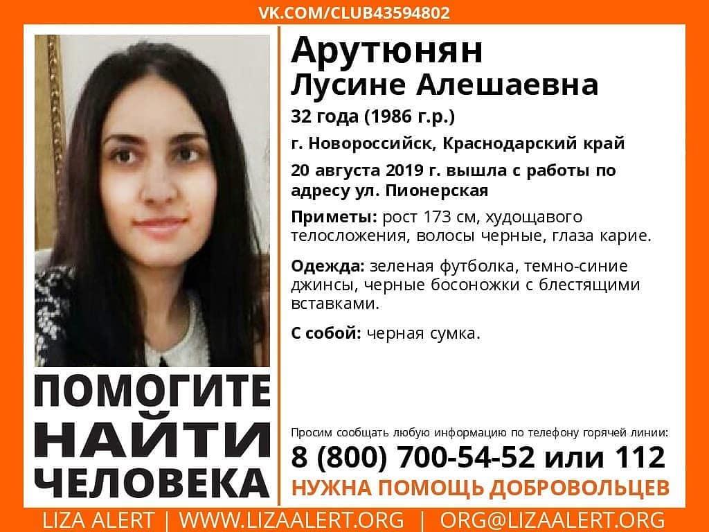 Пропавшая девушка из Новороссийска нашлась