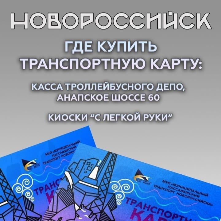 Транспортная карта Новороссийска