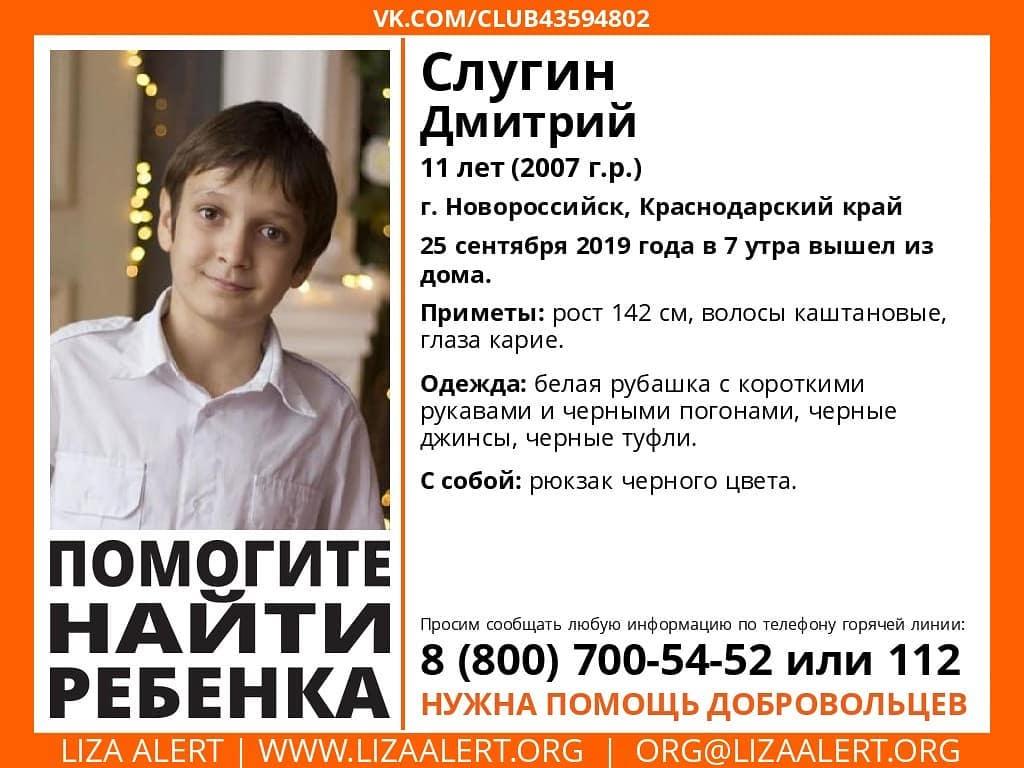 ВНовороссийске семья два дня ищет подростка