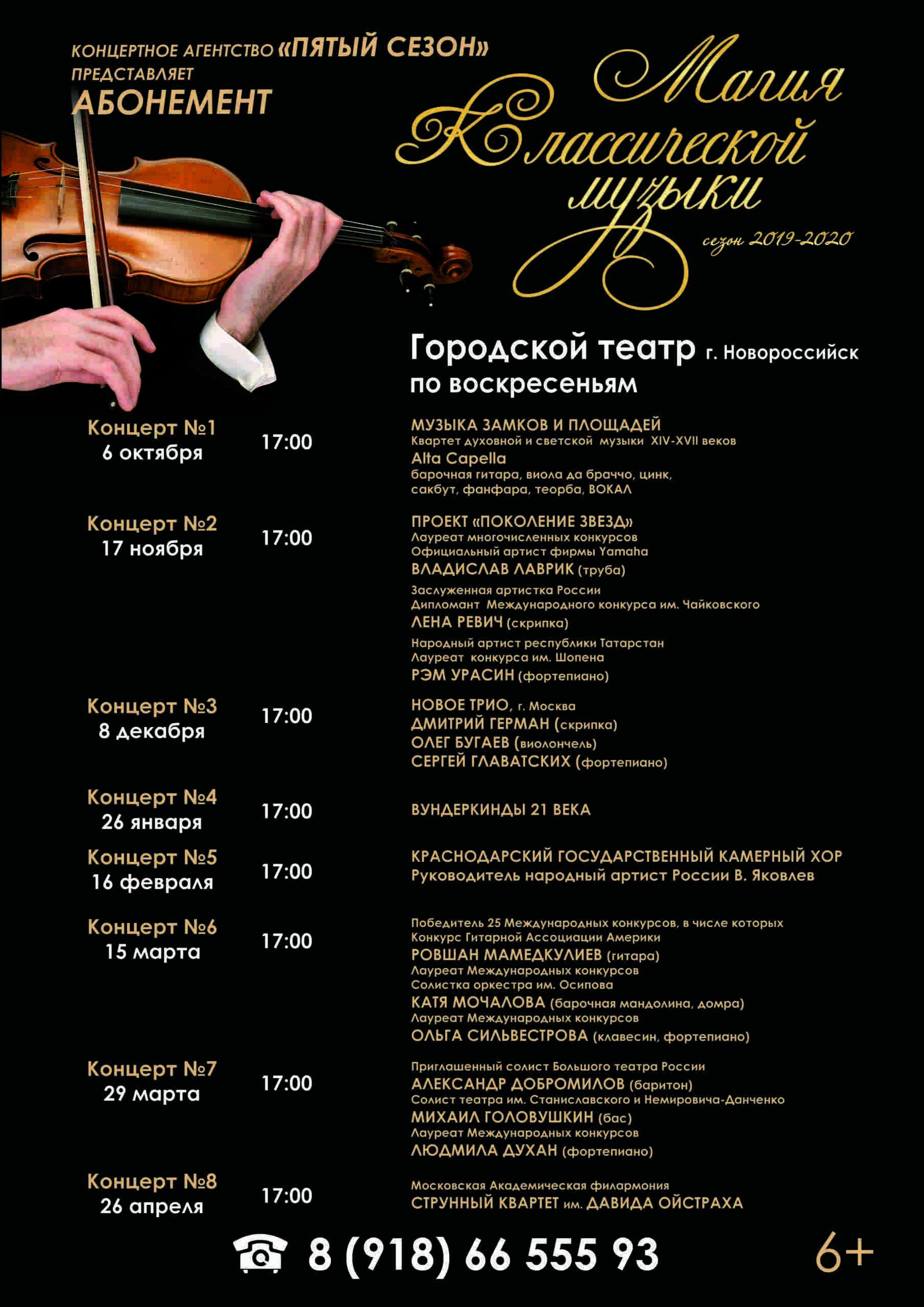 """Программа """"Магии классической музыки в Новороссийске"""""""