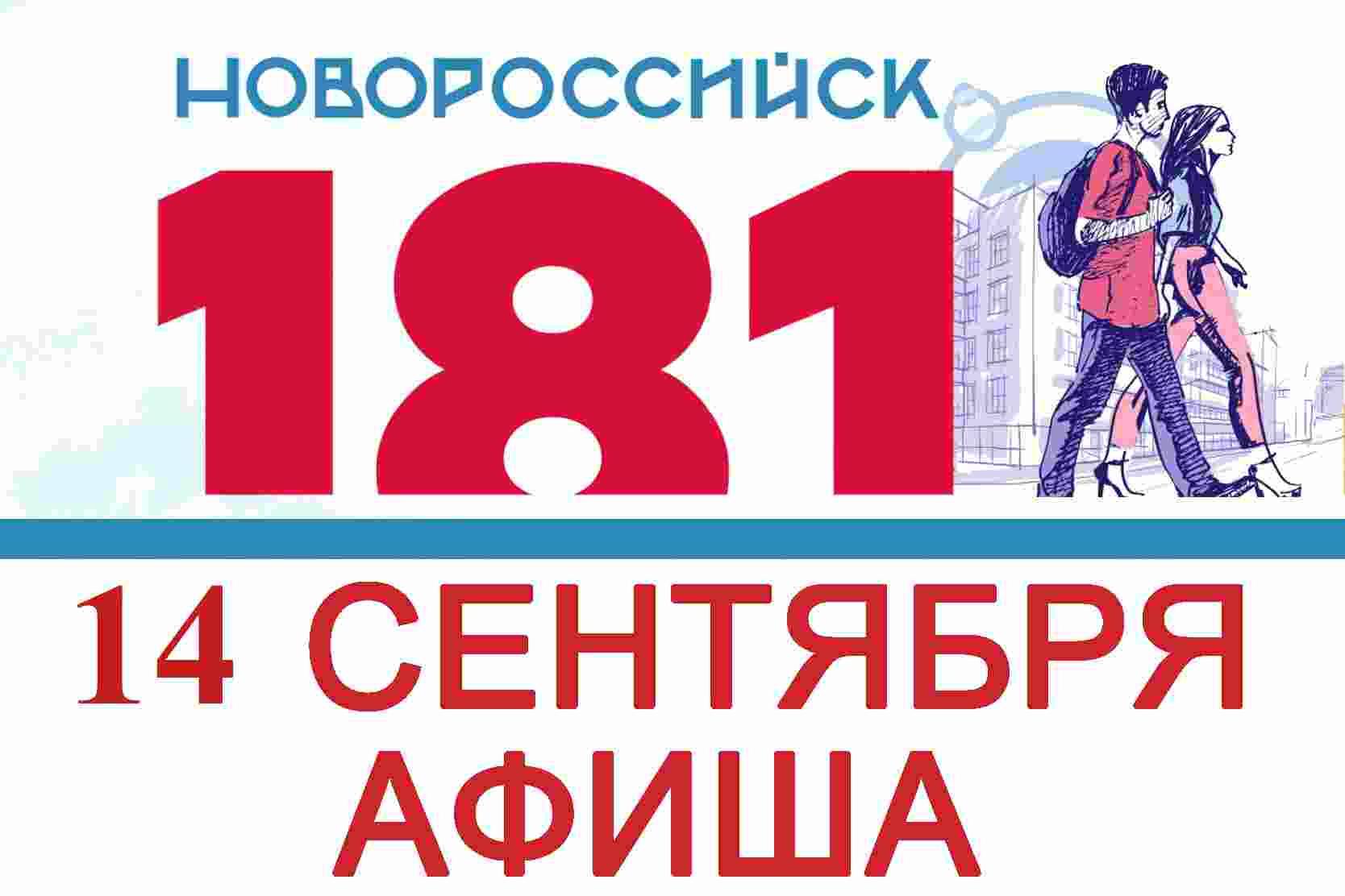 Сегодня в Новороссийске будет много интересного