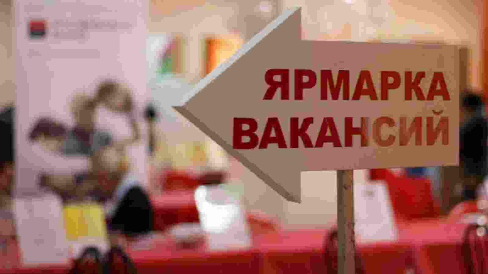 ВНовороссийске пройдет ежегодная ярмарка вакансий