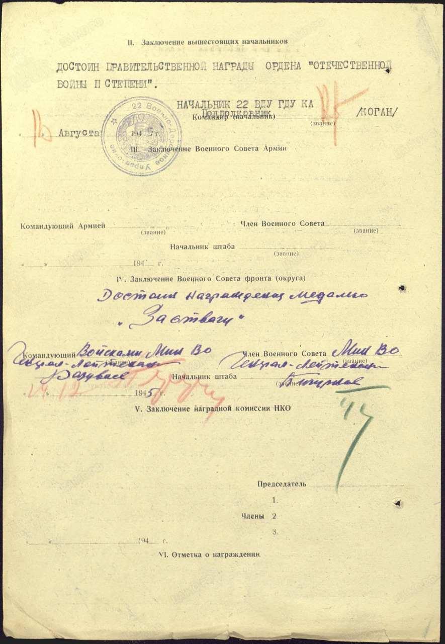 медаль в Новороссийске