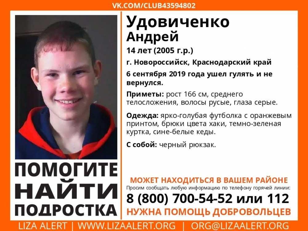 В Новороссийске подросток ушел из дома пять дней назад