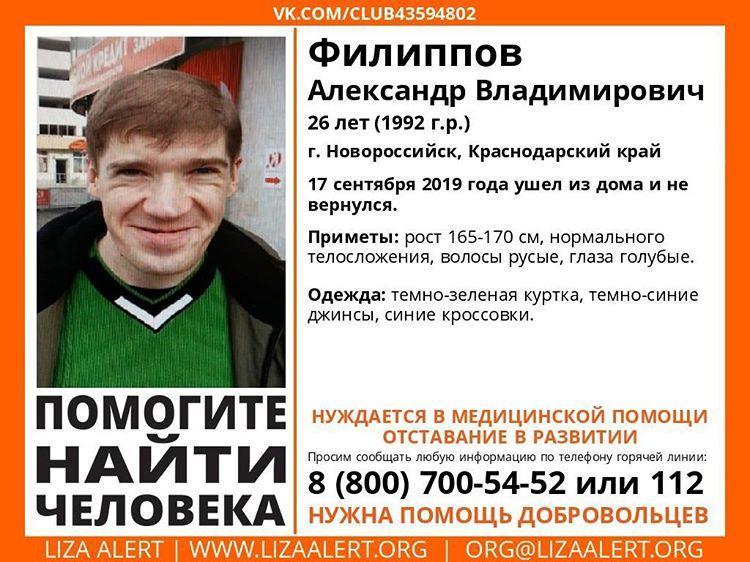 ВНовороссийске пропал мужчина: онплохо ориентируется впространстве инуждается впомощи врачей