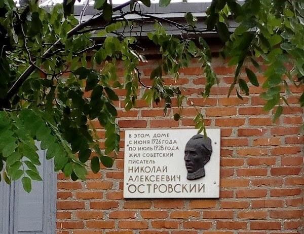 В Новороссийске всей улицей вспоминали Островского: его мужество, личную трагедию и оставленную потомкам нравственность