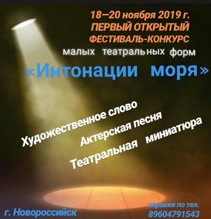 В Новороссийске ищут театральные таланты