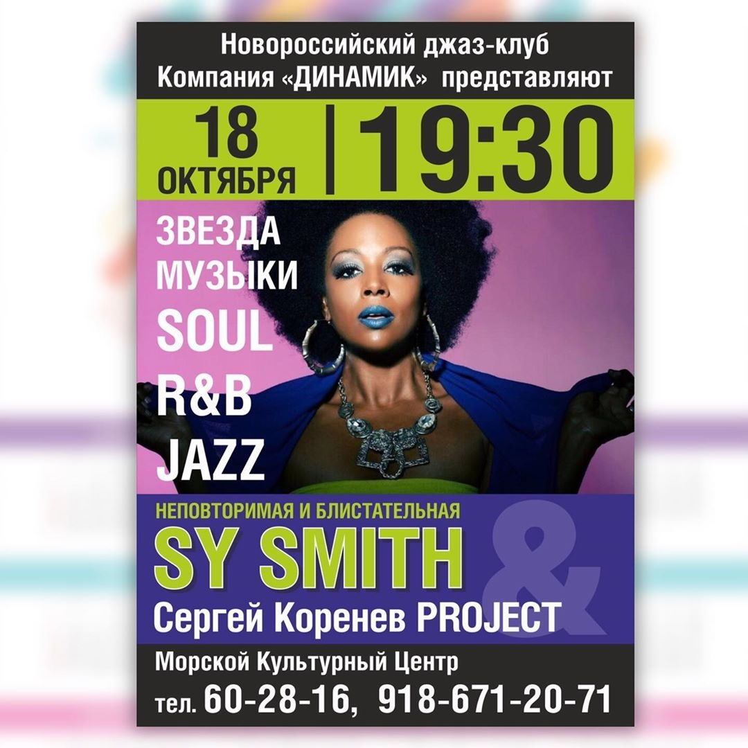 В Новороссийске споет Сай Смит