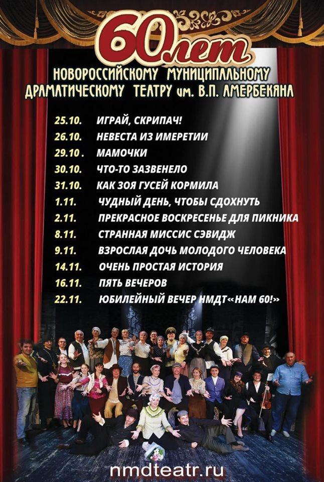 Новороссийский театр ждет зрителей