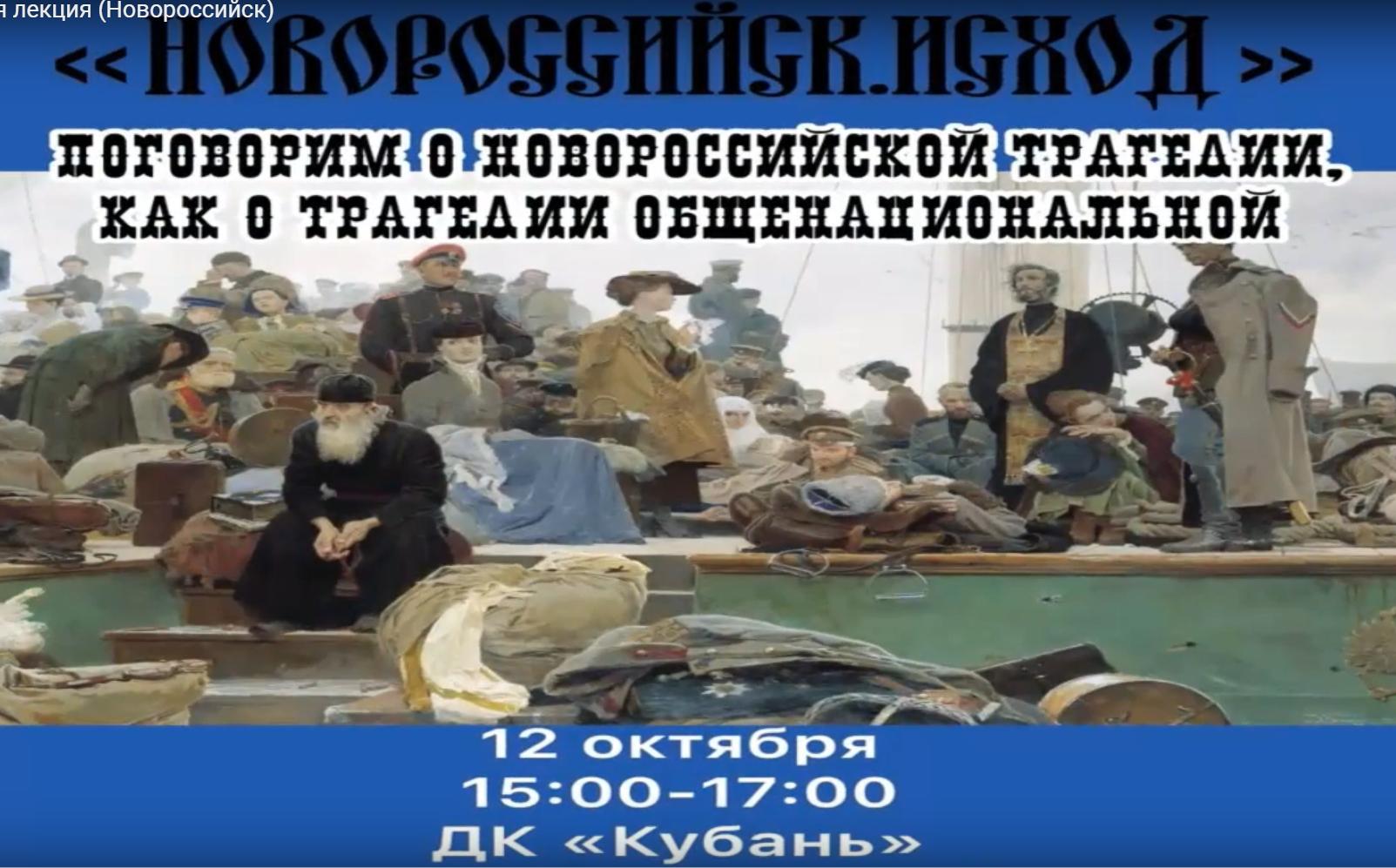 В Новороссийске поговорят о трагедии исхода.
