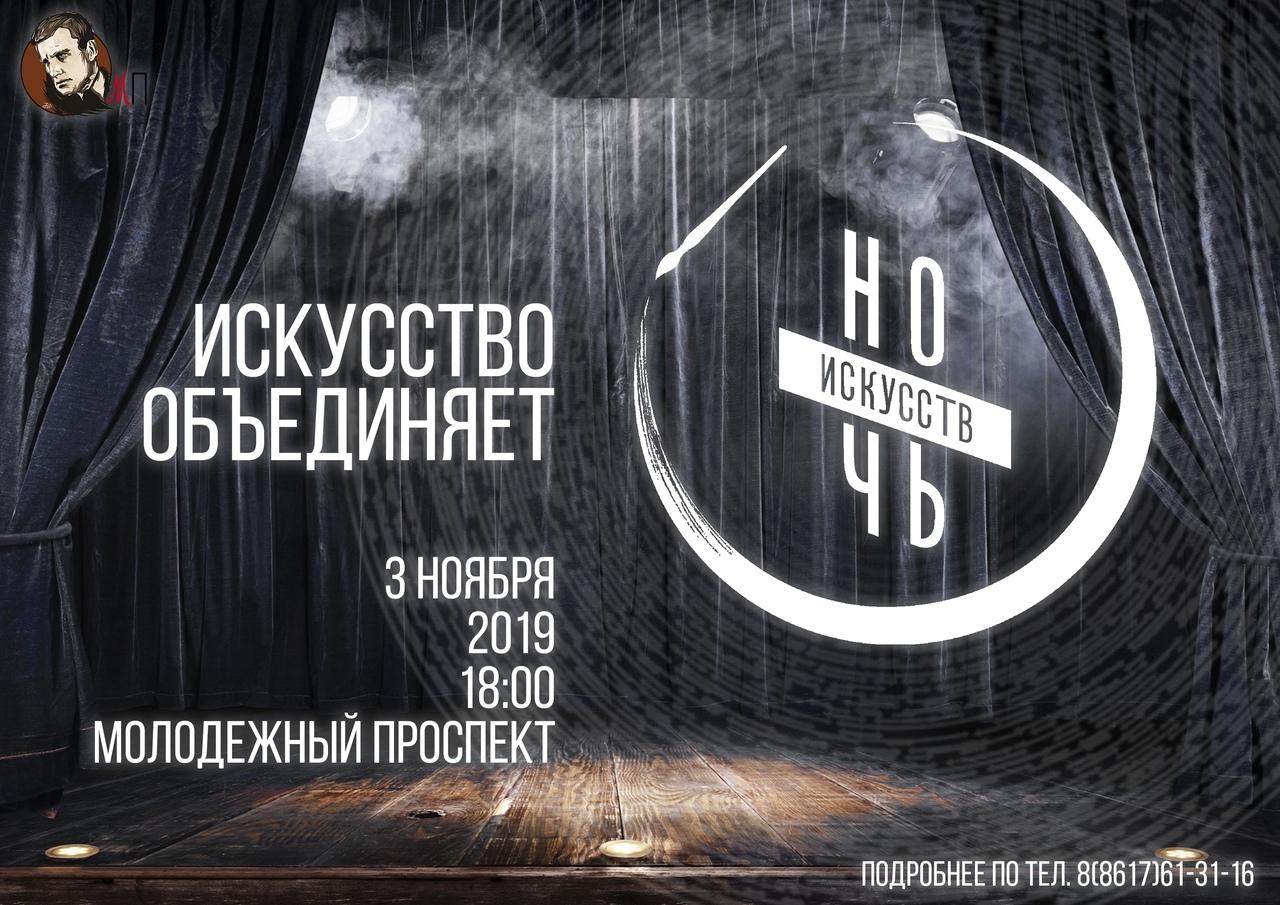 В «Ночь искусств» в Новороссийске пройдёт детективный квест