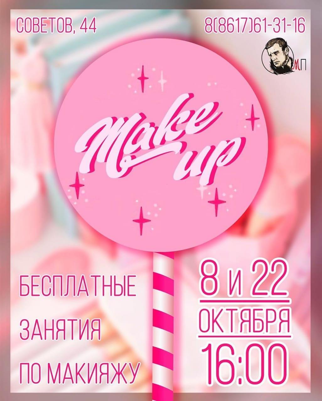 В Новороссийске пройдут бесплатные уроки макияжа