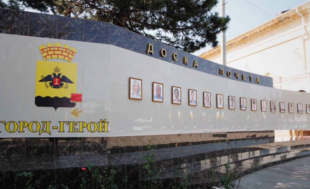 В Новороссийске появится Доска почета для тех, кому до 30