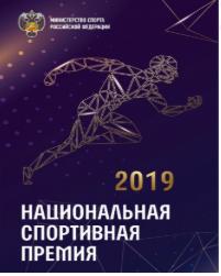 Краснодарский край борется за Национальную спортивную премию