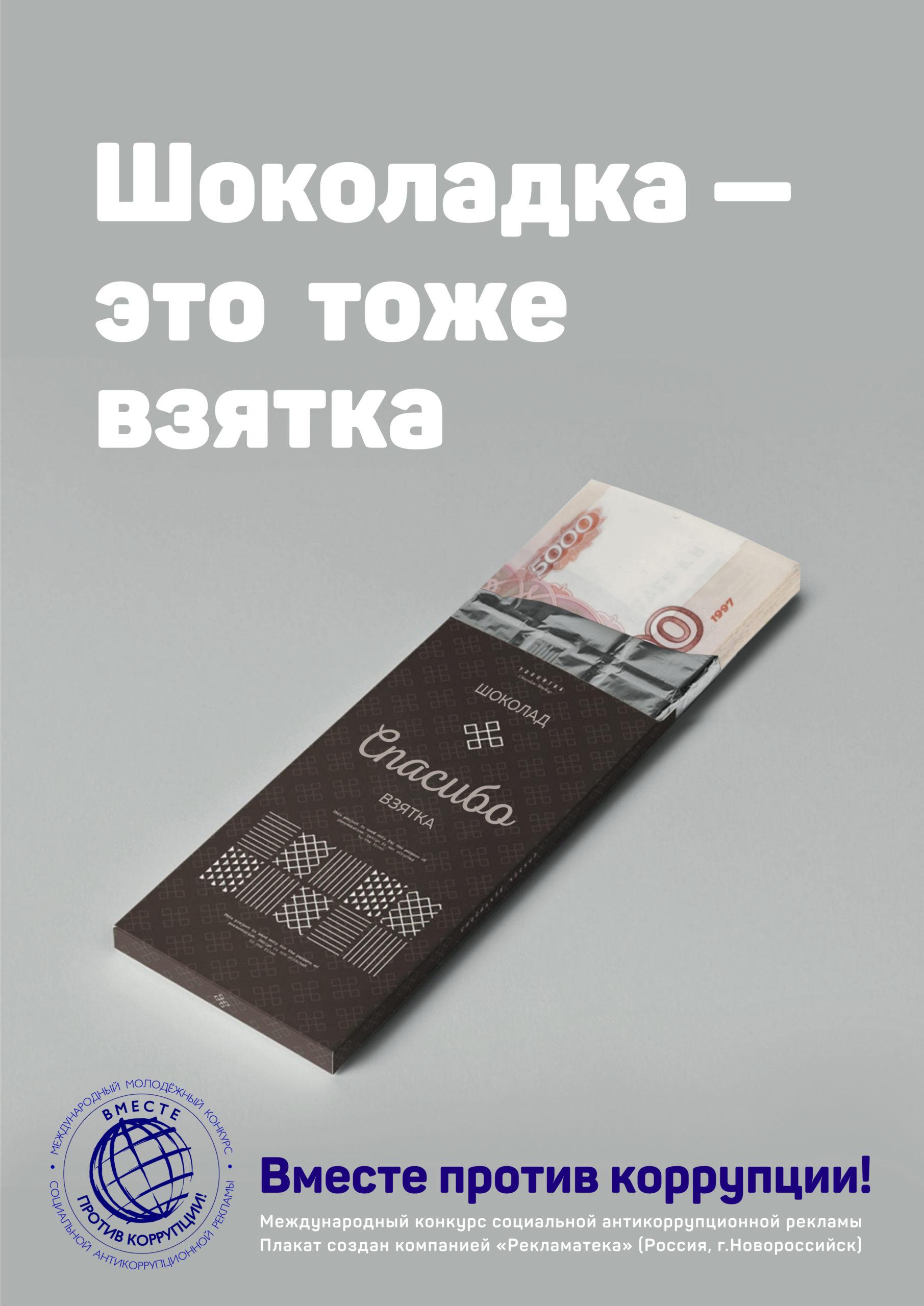 Новороссиец стал призером конкурса