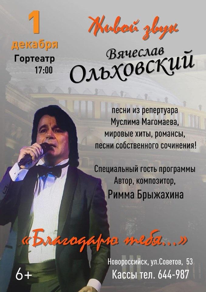 В Новороссийске выступит Вячеслав Ольховский