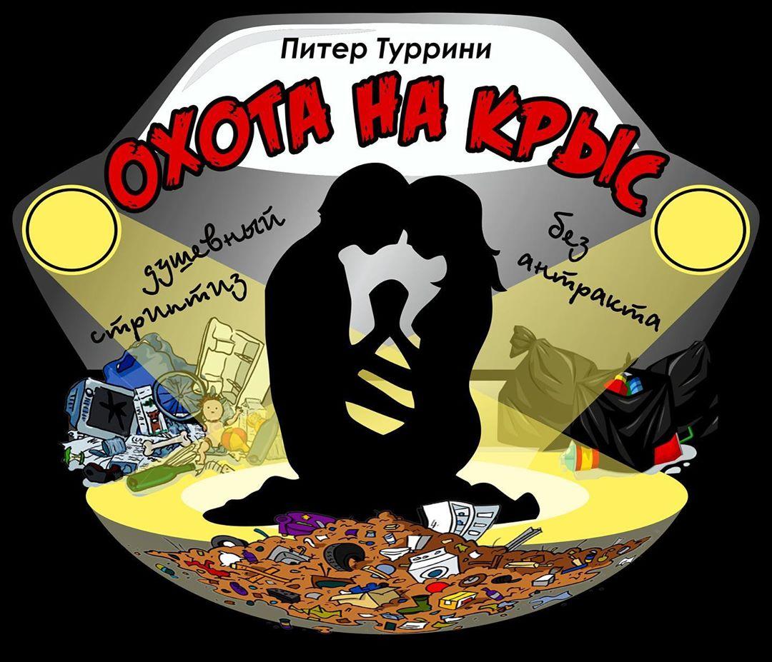 Новороссийский театр покажет «Охоту на крыс»