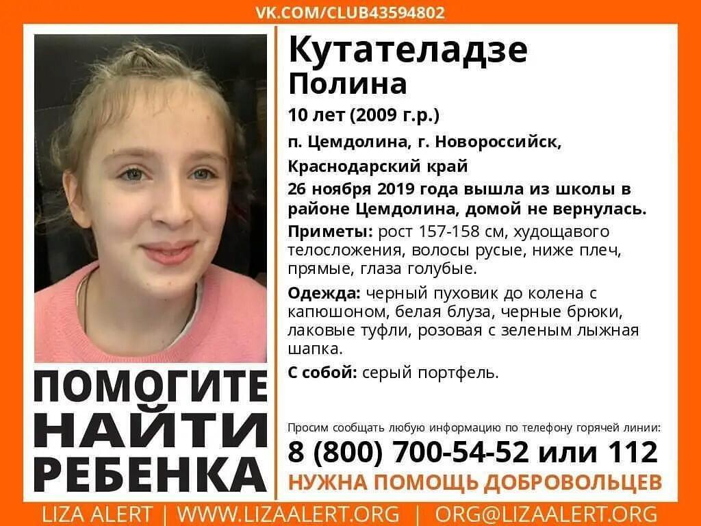 ВНовороссийске ищут пропавшую 10-летнюю девочку