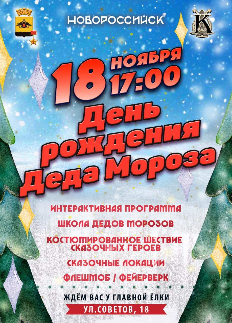 В День рождения Деда Мороза Новороссийск загорится огнями