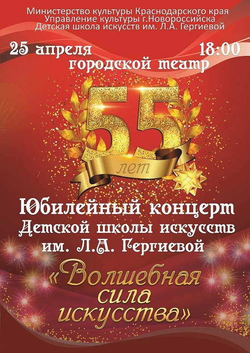 Новороссийская школа искусств празднует юбилей