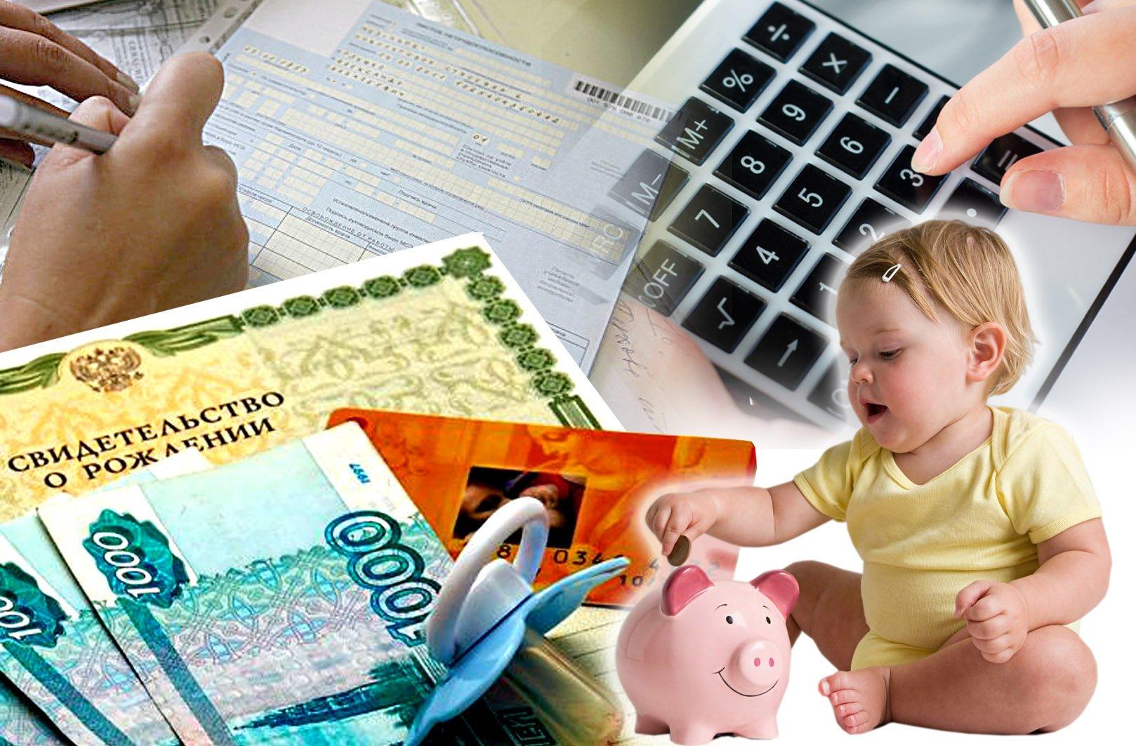 Пособие по уходу за ребенком: 50 рублей отняли, десять тысяч добавили