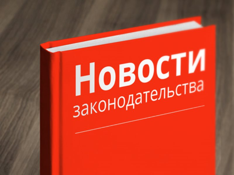Как новые законы изменят жизнь россиян