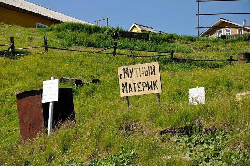 В России выбрали самое веселое название населённого пункта: победил Мутный Материк