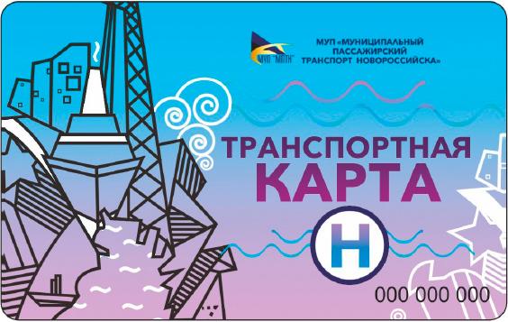 Транспортные карты в Новороссийске помогут экономить деньги